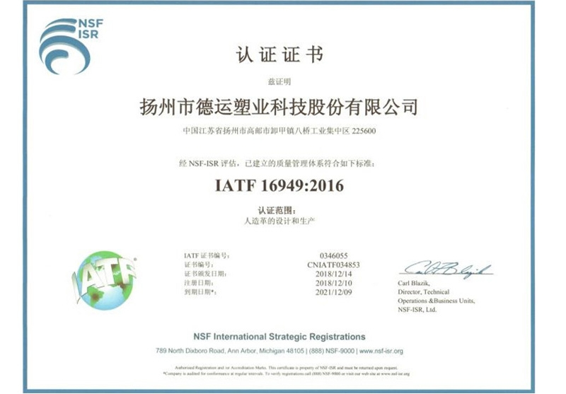 Certificate of Certification
